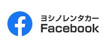 ヨシノレンタカー川崎営業所・東京町田営業所(東京・川崎エリア)のその他のコンテンツをFacebookでチェック
