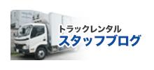 トラックレンタルスタッフブログ