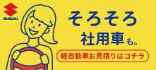 ヨシノ自動車スズキ代理店